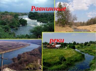 Равнинные реки