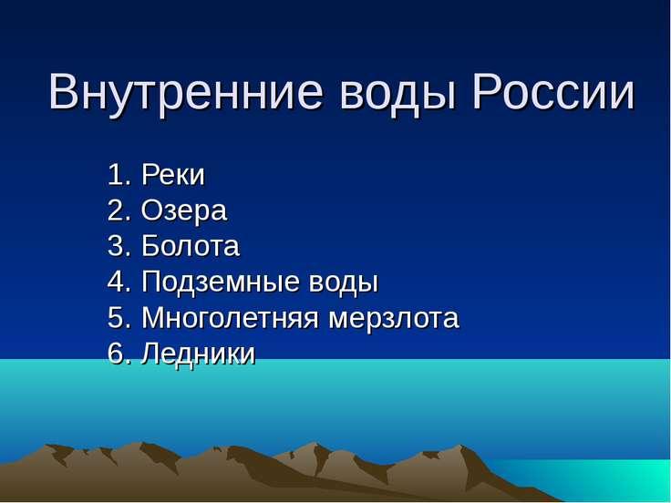 Внутренние воды России 1. Реки 2. Озера 3. Болота 4. Подземные воды 5. Многол...