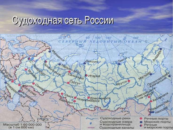 Судоходная сеть России