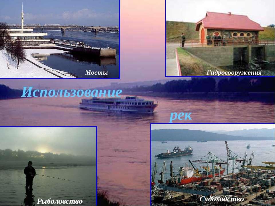 Использование рек Мосты Гидросооружения Рыболовство Судоходство