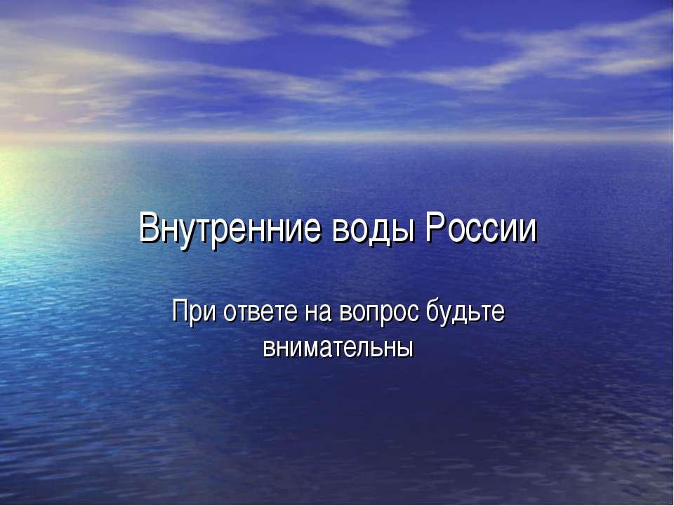 Внутренние воды России При ответе на вопрос будьте внимательны