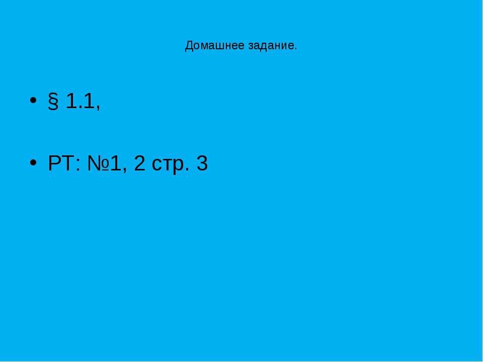 Домашнее задание. § 1.1, РТ: №1, 2 стр. 3