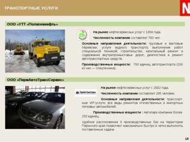ООО «УТТ «Полазнанефть» Удобное расположение 9 производственных баз на террит...