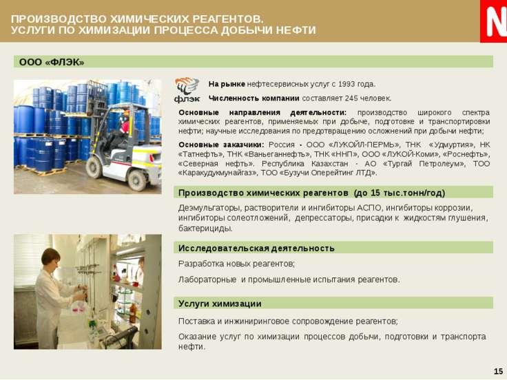 ООО «ФЛЭК» Разработка новых реагентов; Лабораторные и промышленные испытания ...