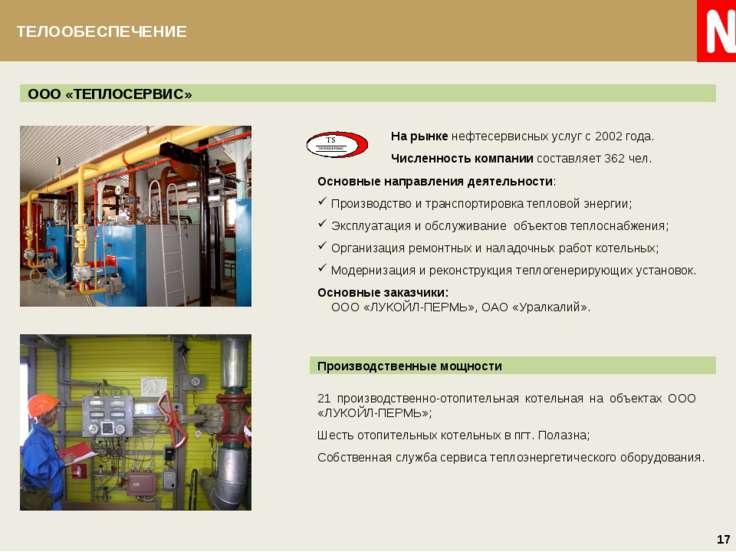 ООО «ТЕПЛОСЕРВИС» Производственные мощности 21 производственно-отопительная к...