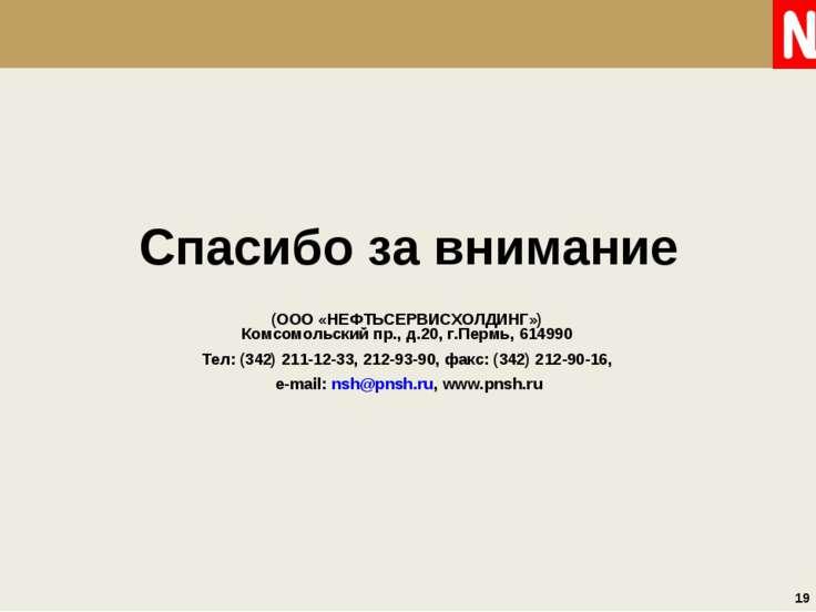 Спасибо за внимание (ООО «НЕФТЬСЕРВИСХОЛДИНГ») Комсомольский пр., д.20, г.Пер...
