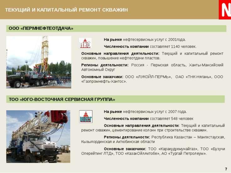 ТЕКУЩИЙ И КАПИТАЛЬНЫЙ РЕМОНТ СКВАЖИН На рынке нефтесервисных услуг с 2001года...