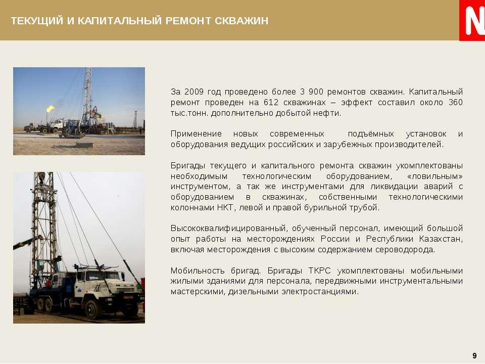 За 2009 год проведено более 3 900 ремонтов скважин. Капитальный ремонт провед...