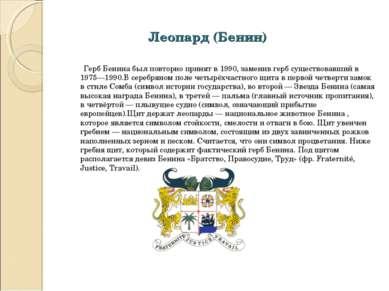 Леопард (Бенин) Герб Бенина был повторно принят в 1990, заменив герб существо...