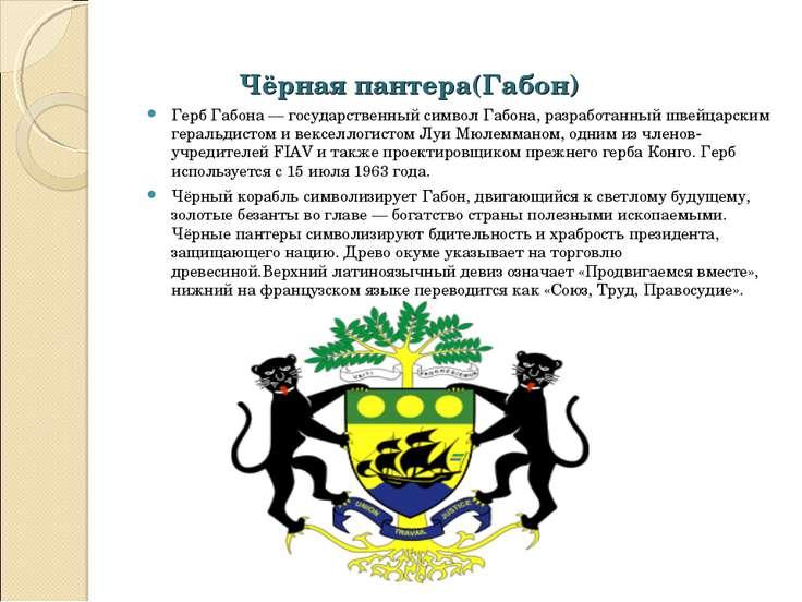 Чёрная пантера(Габон) Герб Габона — государственный символ Габона, разработан...