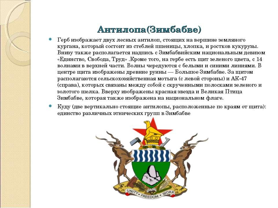 Антилопа(Зимбабве) Герб изображает двух лесных антилоп, стоящих на вершине зе...