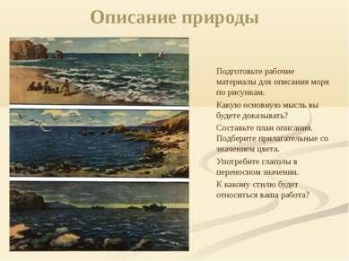 Описание природы Подготовьте рабочие материалы для описания моря по рисункам....