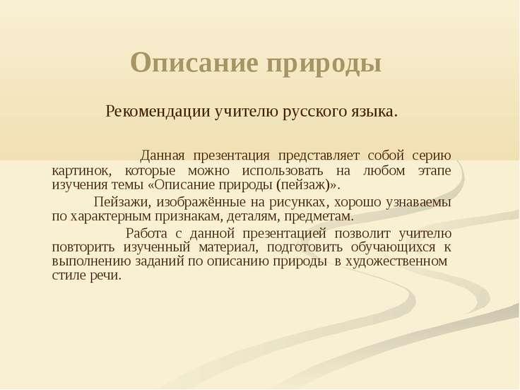 Описание природы Рекомендации учителю русского языка. Данная презентация пред...
