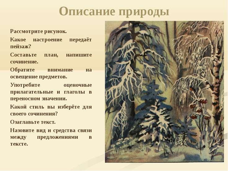 Описание природы Рассмотрите рисунок. Какое настроение передаёт пейзаж? Соста...