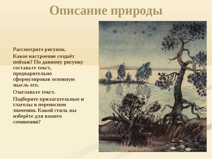 Описание природы Рассмотрите рисунок. Какое настроение создаёт пейзаж? По дан...