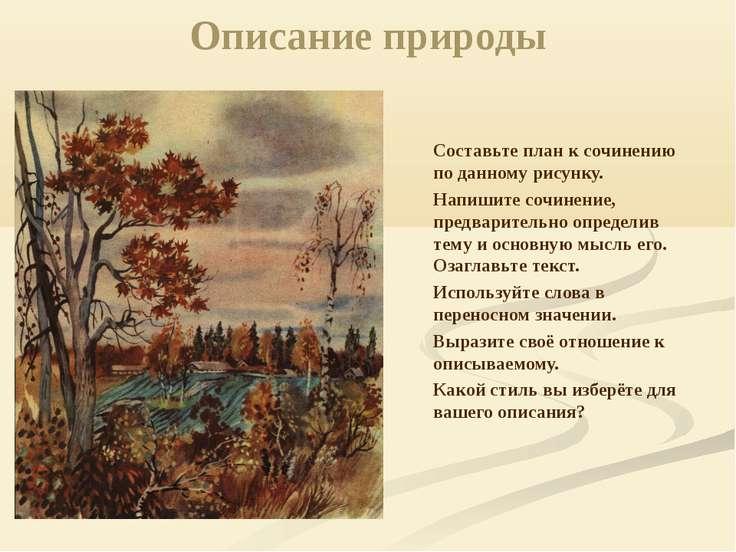 Описание природы Составьте план к сочинению по данному рисунку. Напишите сочи...