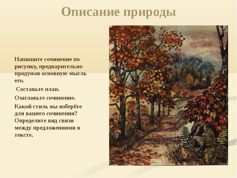 Описание природы Напишите сочинение по рисунку, предварительно продумав основ...