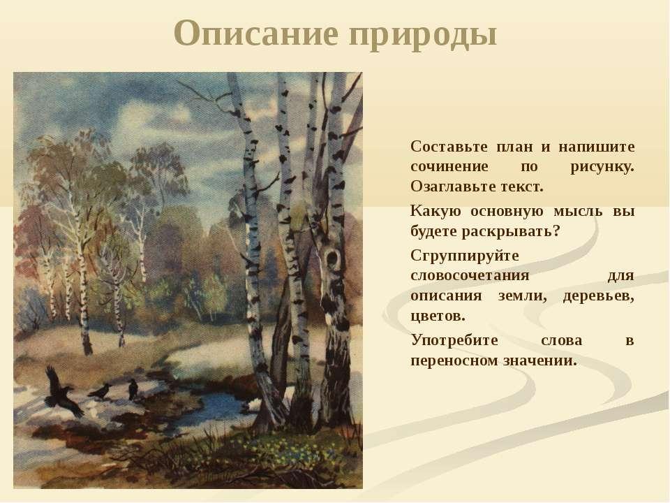 Описание природы Составьте план и напишите сочинение по рисунку. Озаглавьте т...