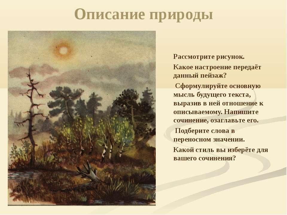 Описание природы Рассмотрите рисунок. Какое настроение передаёт данный пейзаж...