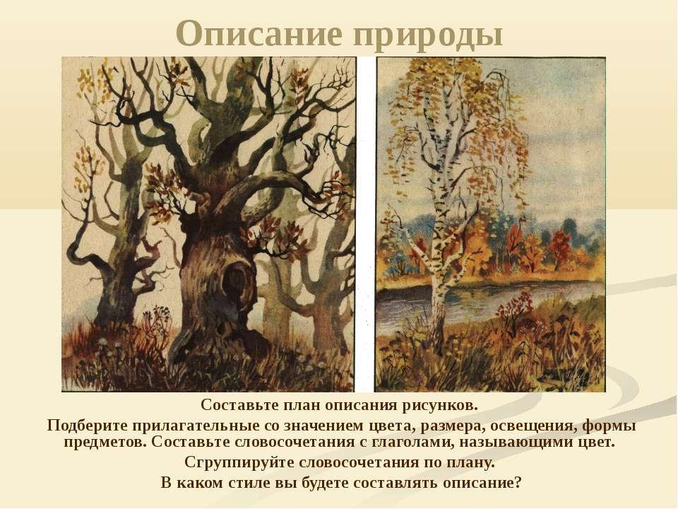 Описание природы Составьте план описания рисунков. Подберите прилагательные с...