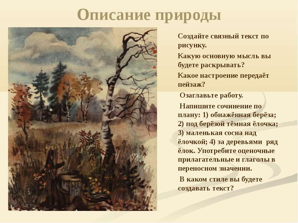 Описание природы Создайте связный текст по рисунку. Какую основную мысль вы б...
