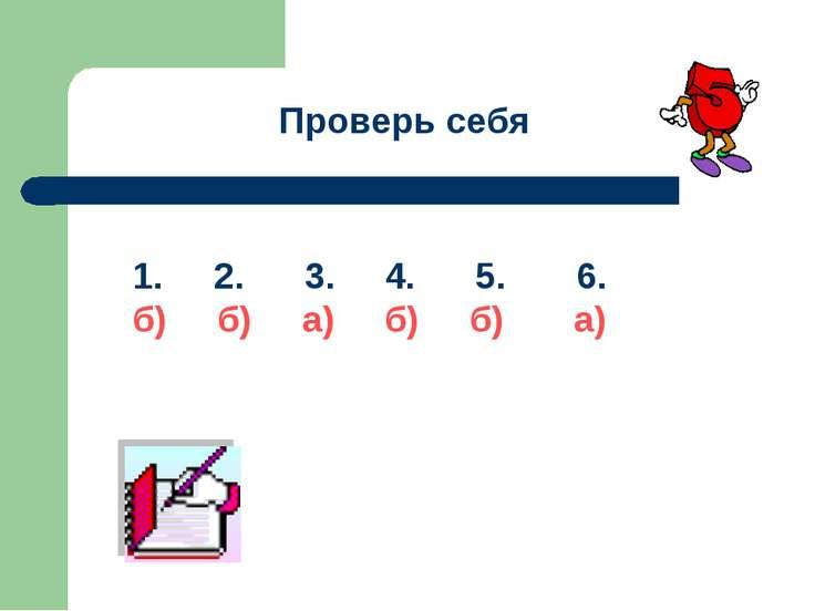 Проверь себя 2. 3. 4. 5. 6. б) б) а) б) б) а)
