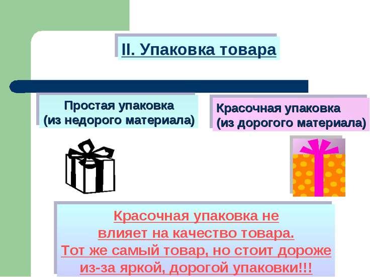 II. Упаковка товара Простая упаковка (из недорого материала) Красочная упаков...