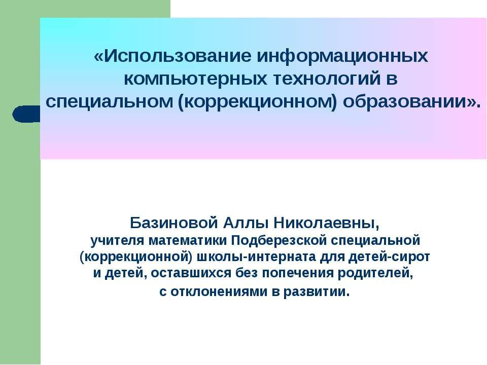 «Использование информационных компьютерных технологий в специальном (коррекци...