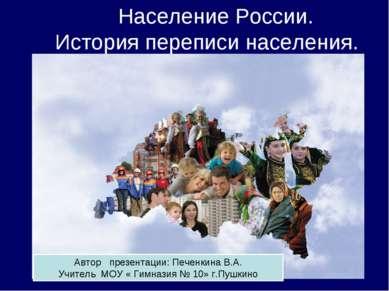 Население России. История переписи населения. Автор презентации: Печенкина В....