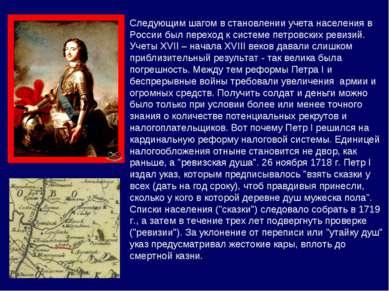 Следующим шагом в становлении учета населения в России был переход к системе ...