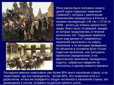 """Этим указом было положено начало целой серии подушных переписей (""""ревизий""""), ..."""
