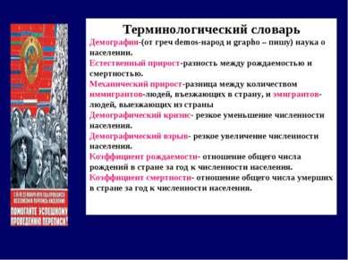 Терминологический словарь Демография-(от греч demos-народ и grapho – пишу) на...