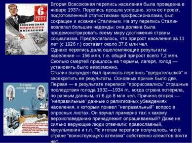 Вторая Всесоюзная перепись населения была проведена в январе 1937г. Перепись ...