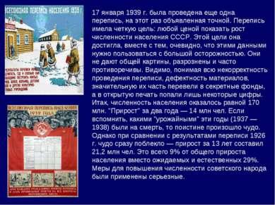 17 января 1939 г. была проведена еще одна перепись, на этот раз объявленная т...