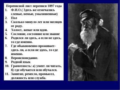 Переписной лист переписи 1897 года Ф.И.О.( Здесь же отмечались слепые, немые,...