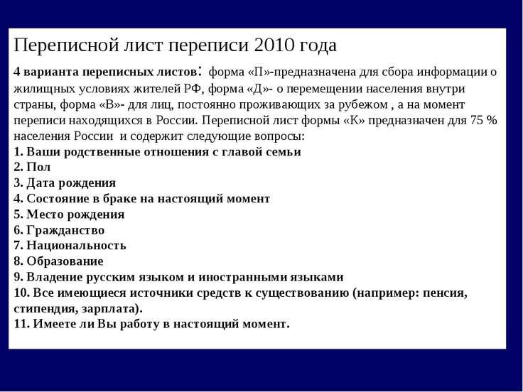 Переписной лист переписи 2010 года 4 варианта переписных листов: форма «П»-пр...