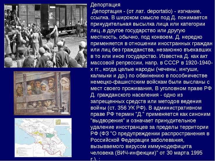 Депортация Депортация - (от лат. deportatio) - изгнание, ссылка. В широком см...