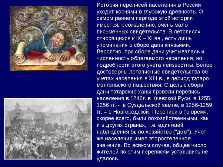История переписей населения в России уходит корнями в глубокую древность. О с...