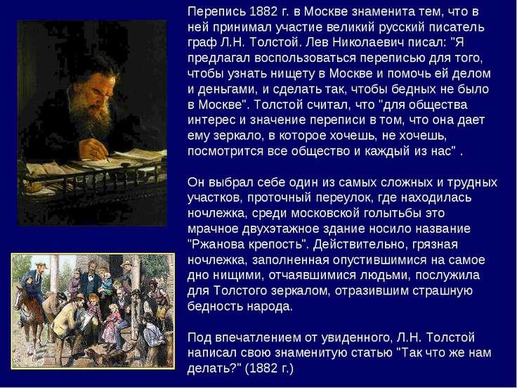 Перепись 1882 г. в Москве знаменита тем, что в ней принимал участие великий р...