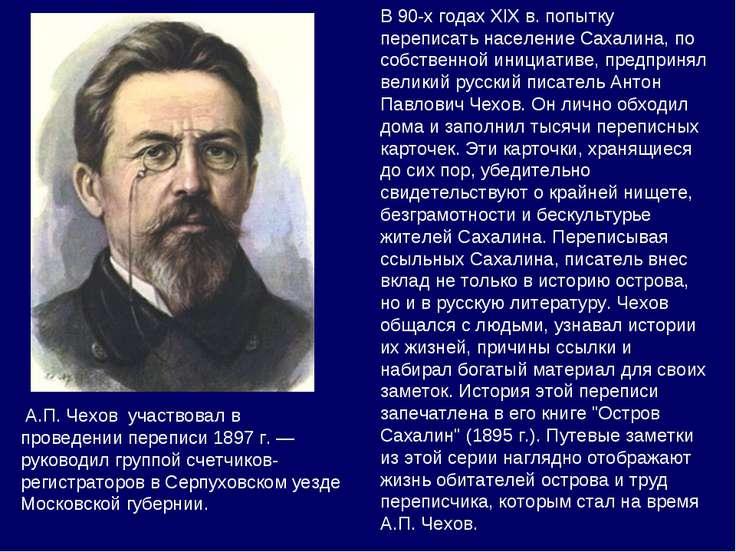 В 90-х годах XIX в. попытку переписать население Сахалина, по собственной ини...