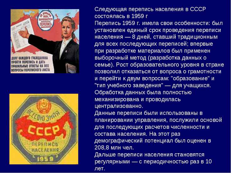 Следующая перепись населения в СССР состоялась в 1959 г Перепись 1959 г. имел...