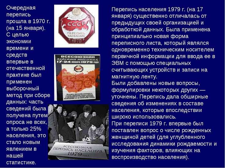 Очередная перепись прошла в 1970 г. (на 15 января). С целью экономии времени ...