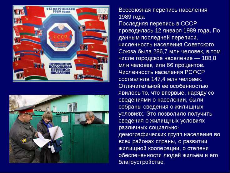 Всесоюзная перепись населения 1989 года Последняя перепись в СССР проводилась...