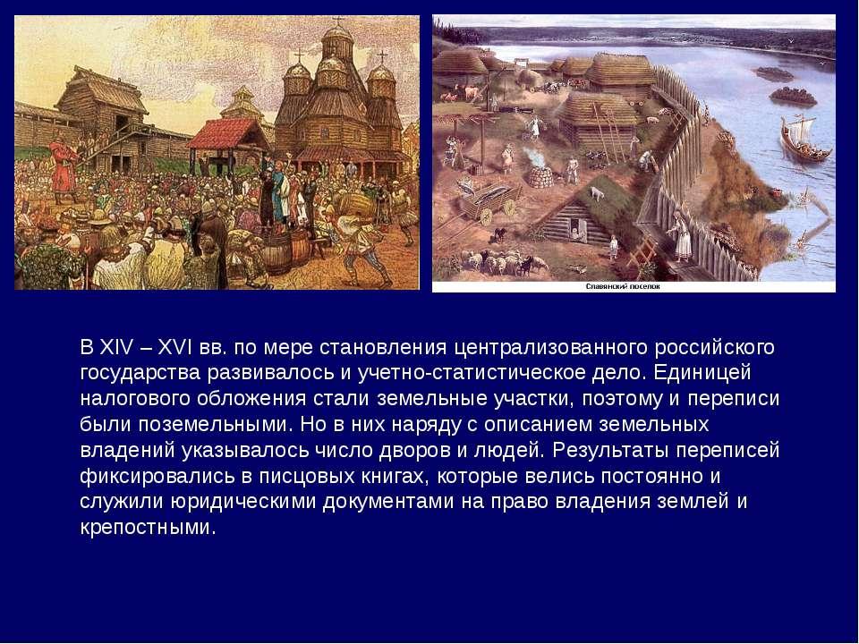 В XIV – XVI вв. по мере становления централизованного российского государства...