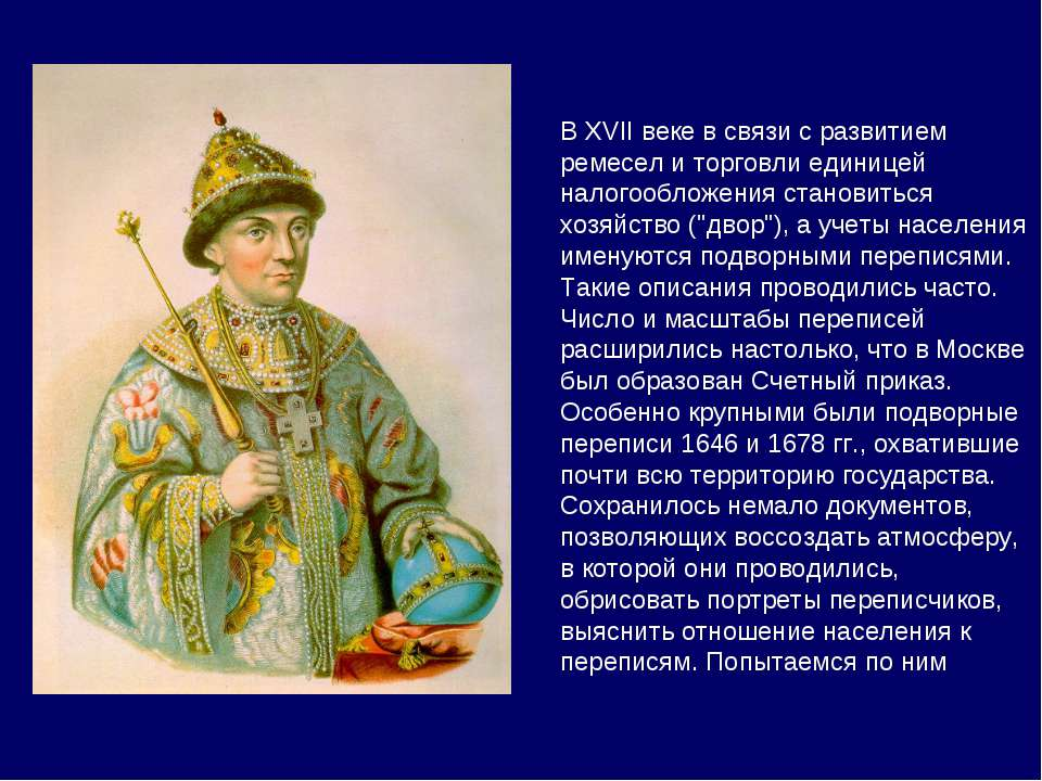 В XVII веке в связи с развитием ремесел и торговли единицей налогообложения с...