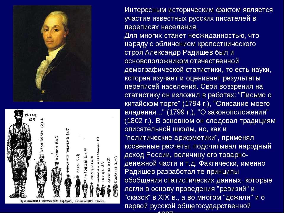 Интересным историческим фактом является участие известных русских писателей в...