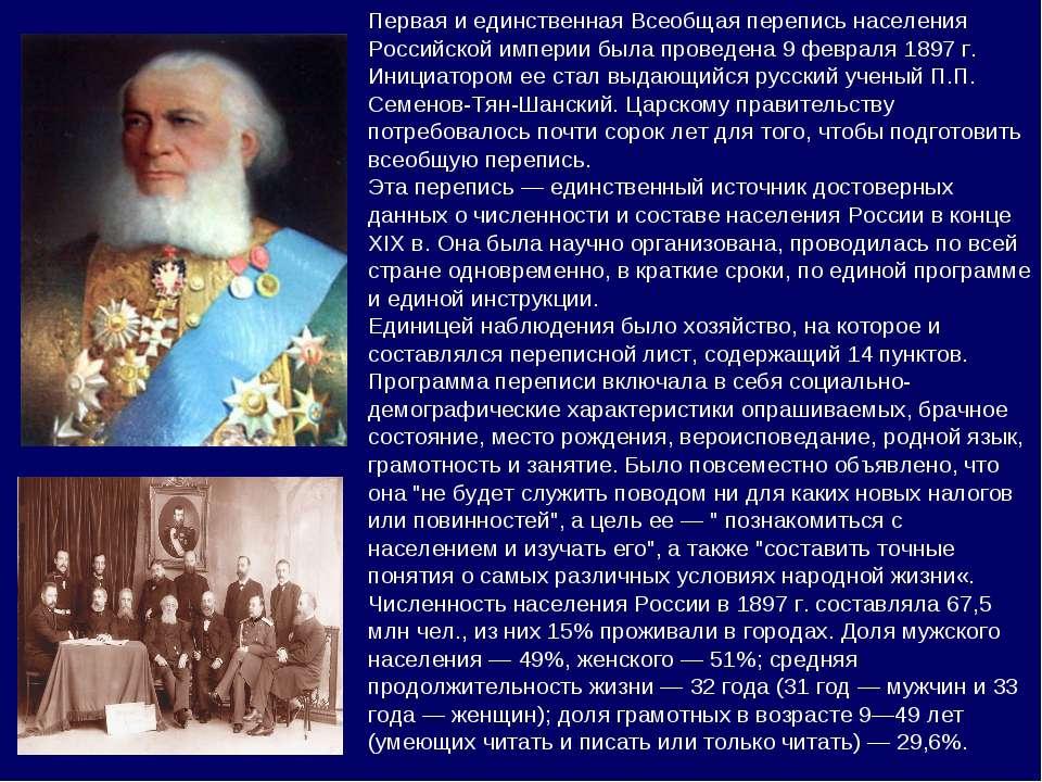 Первая и единственная Всеобщая перепись населения Российской империи была про...