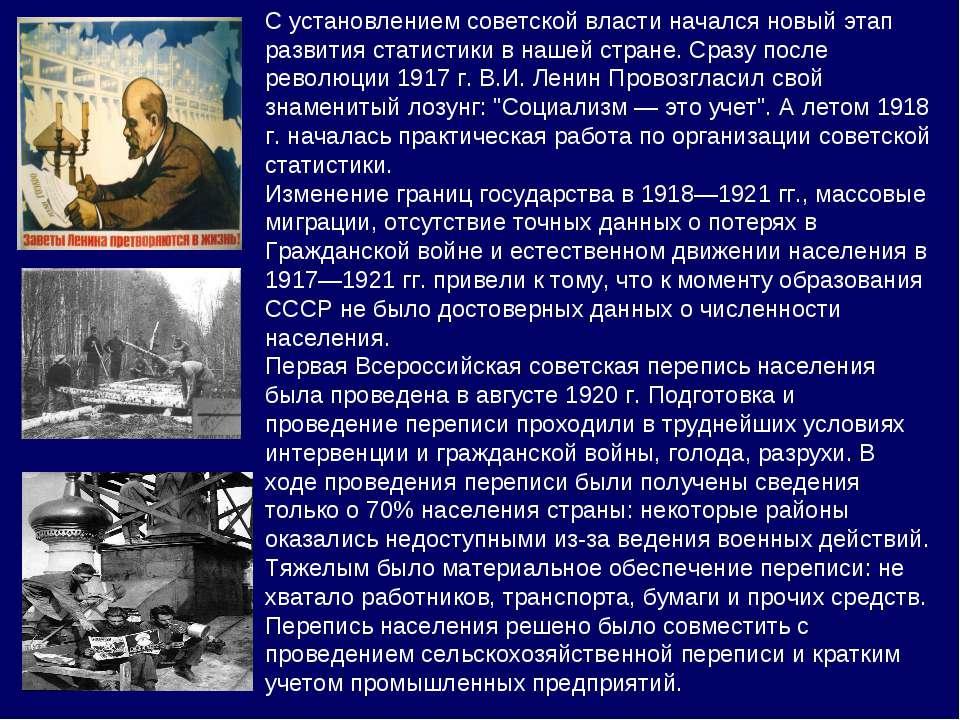 С установлением советской власти начался новый этап развития статистики в наш...