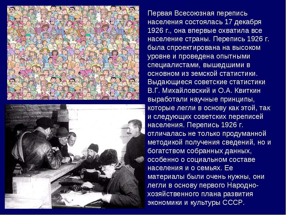 Первая Всесоюзная перепись населения состоялась 17 декабря 1926 г., она вперв...
