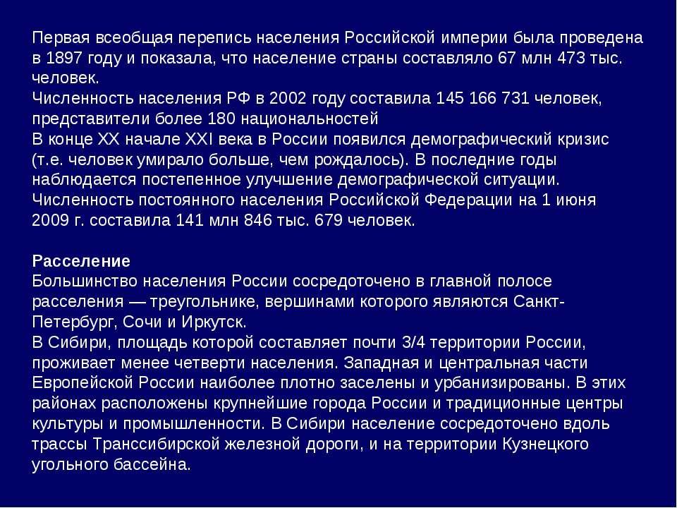 Первая всеобщая перепись населения Российской империи была проведена в 1897 г...